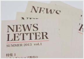 ニュースレターの発行